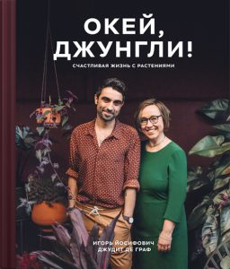 Plant Tribe book in Russian Ok Jungle by Urban Jungle Bloggers